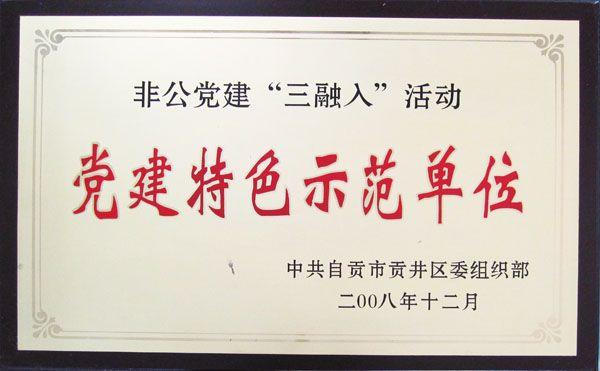 亿博电竞体育党建特色示范单位